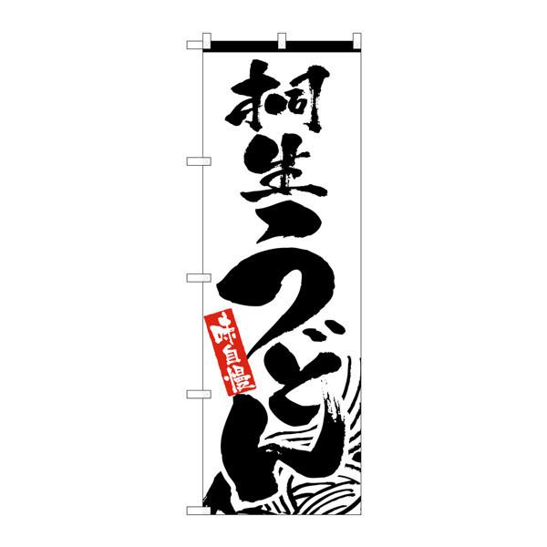 のぼり屋工房 のぼり H-2419 桐生うどん 2419 (取寄品)