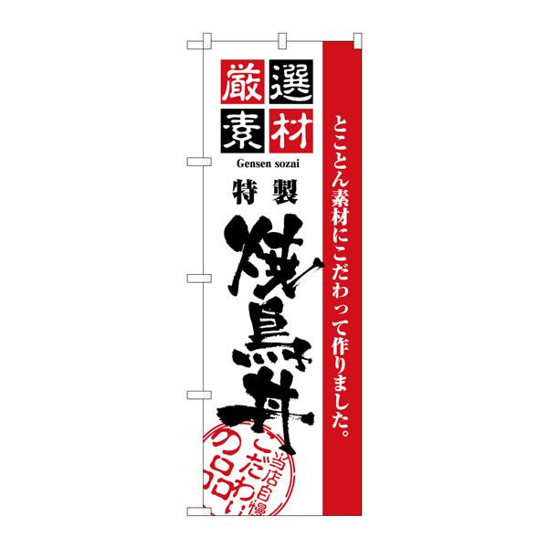 のぼり屋工房 のぼり H-2430 厳選素材焼鳥丼 2430 (取寄品)