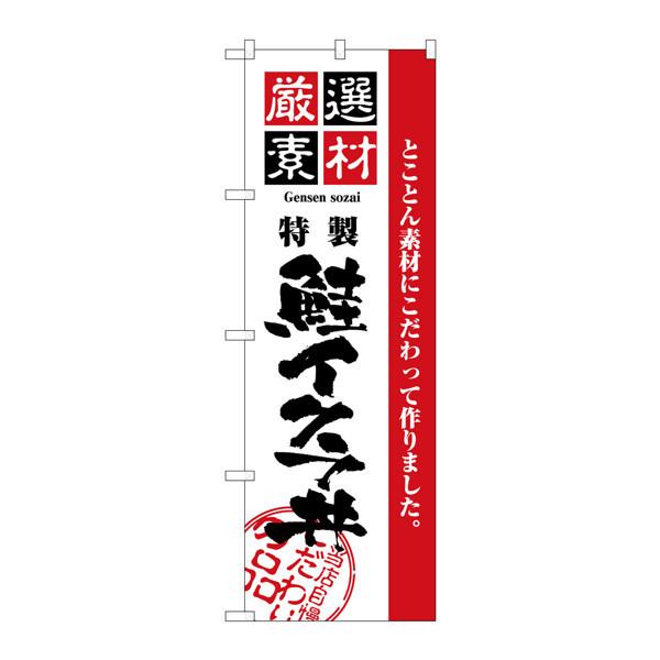 のぼり屋工房 のぼり H-2437 厳選素材鮭イクラ丼 2437 (取寄品)