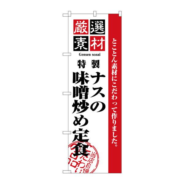 のぼり屋工房 のぼり H-2647 厳選素材ナスの味噌炒め定食 2647 (取寄品)