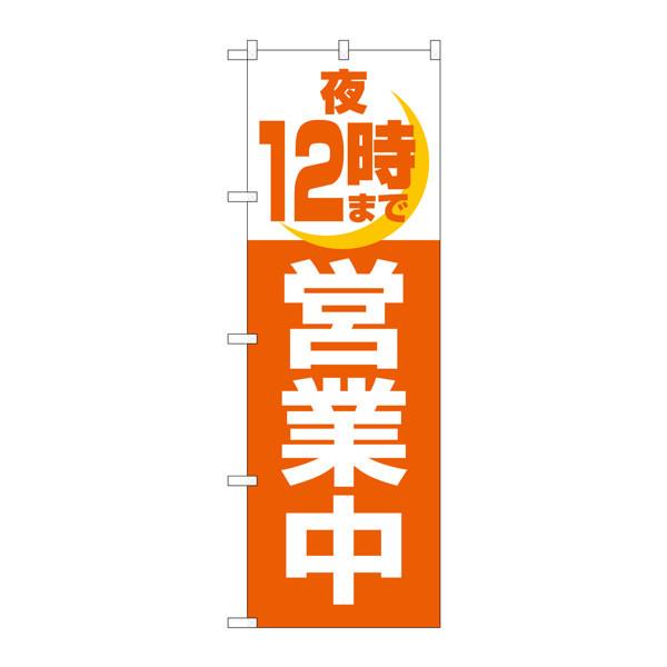 のぼり屋工房 のぼり 夜12時まで営業中 2690 (取寄品)