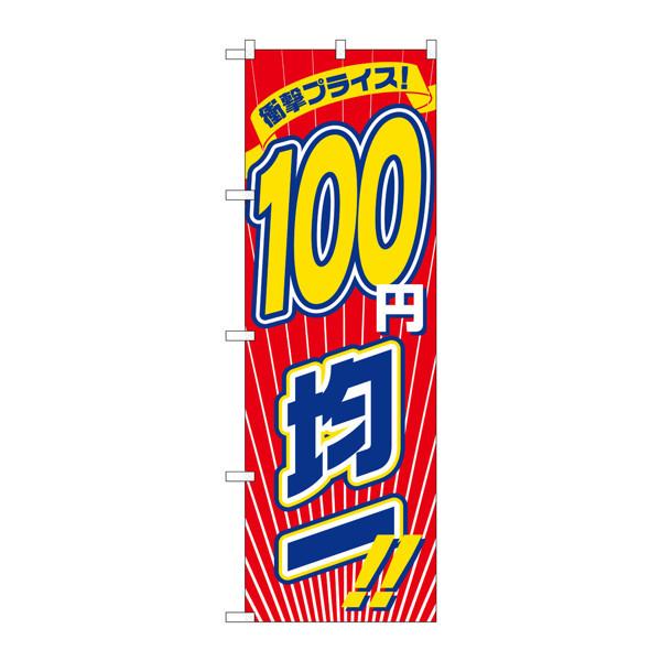 のぼり屋工房 のぼり 衝撃プライス100円均一 2697 (取寄品)
