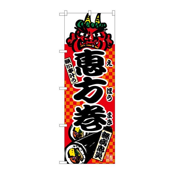 のぼり屋工房 のぼり 恵方巻 2784 (取寄品)