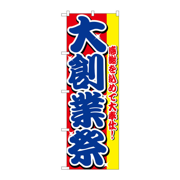 のぼり屋工房 のぼり 大創業祭 2799 (取寄品)