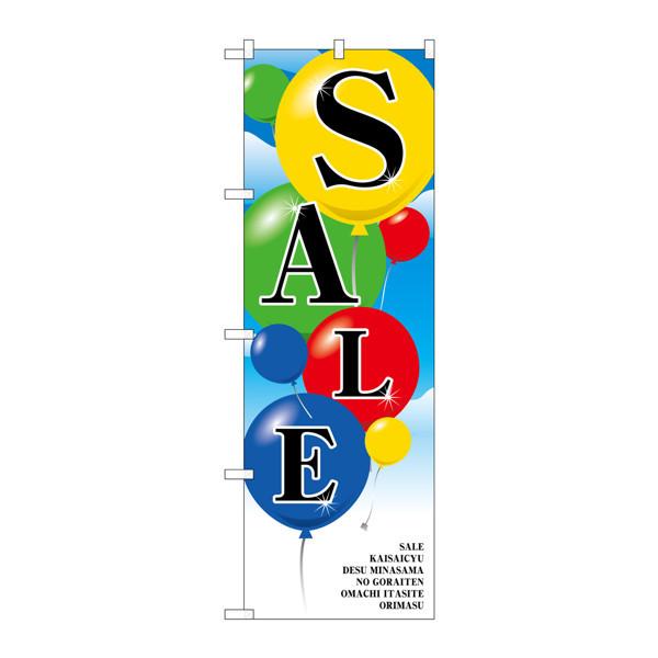 のぼり屋工房 のぼり SALE 2921 (取寄品)
