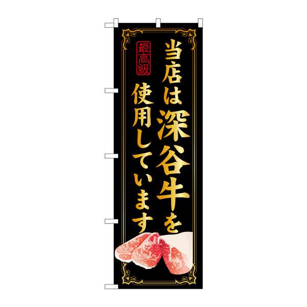 のぼり屋工房 のぼり SNB-13 当店は深谷牛を使用 30013 (取寄品)