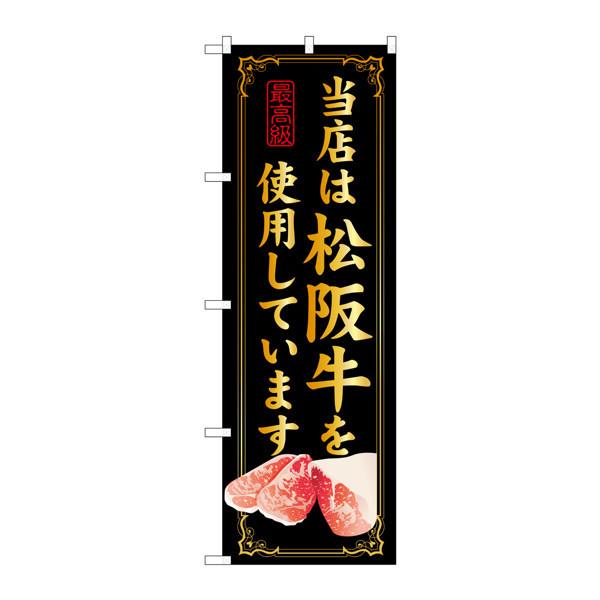 のぼり屋工房 のぼり SNB-24 当店は松阪牛を使用 30024 (取寄品)