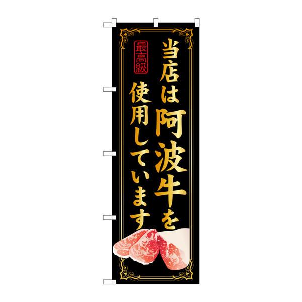 のぼり屋工房 のぼり SNB-31 当店は阿波牛を使用 30031 (取寄品)