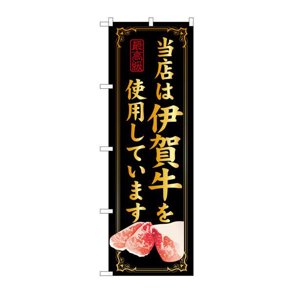 のぼり屋工房 のぼり SNB-49 当店は伊賀牛を使用 30049 (取寄品)