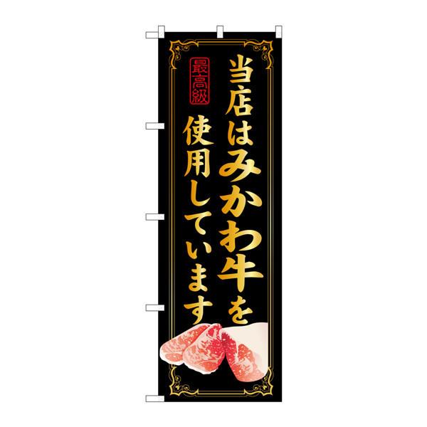 のぼり屋工房 のぼり SNB-50 当店はみかわ牛を使用 30050 (取寄品)