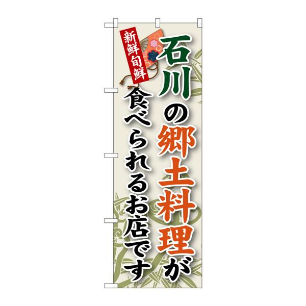 のぼり屋工房 のぼり SNB-74 石川の郷土料理 30074 (取寄品)