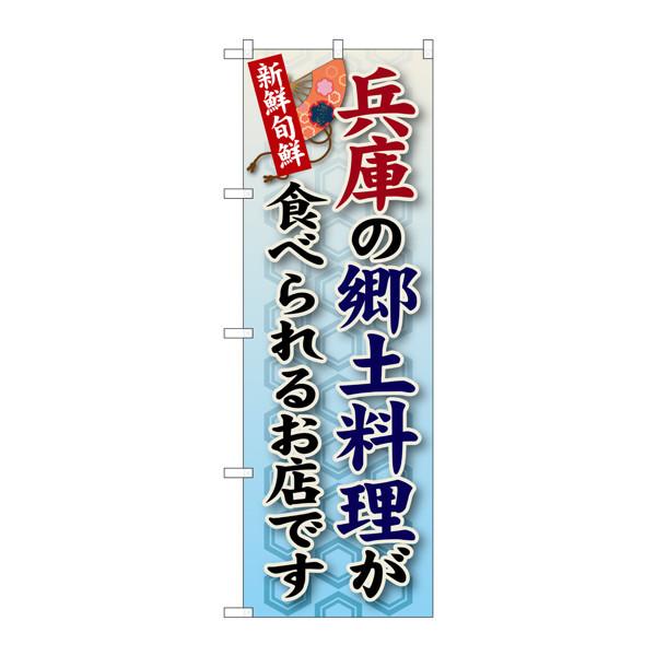 のぼり屋工房 のぼり SNB-80 兵庫の郷土料理 30080 (取寄品)