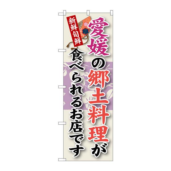 のぼり屋工房 のぼり SNB-89 愛媛の郷土料理 30089 (取寄品)