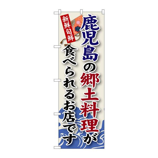 のぼり屋工房 のぼり SNB-94 鹿児島の郷土料理 30094 (取寄品)