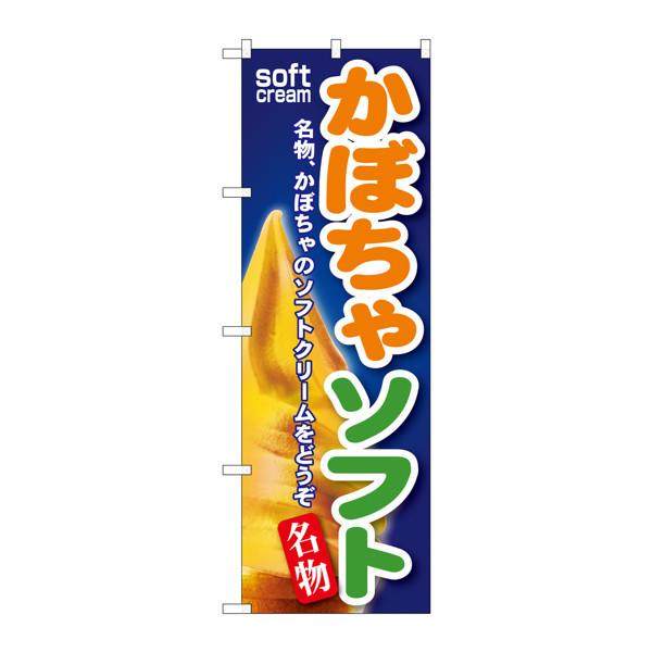 のぼり屋工房 のぼり SNB-137 かぼちゃソフト 30137 (取寄品)