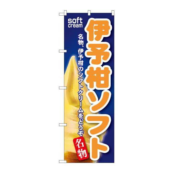 のぼり屋工房 のぼり SNB-140 伊予柑ソフト 30140 (取寄品)