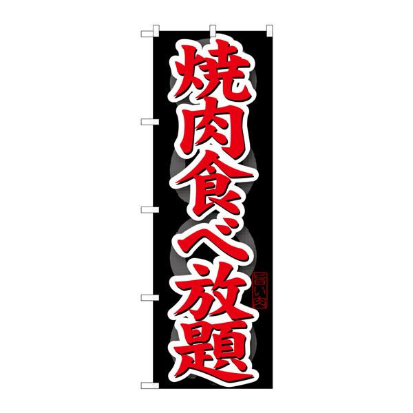 のぼり屋工房 のぼり SNB-145 焼肉食べ放題 30145 (取寄品)