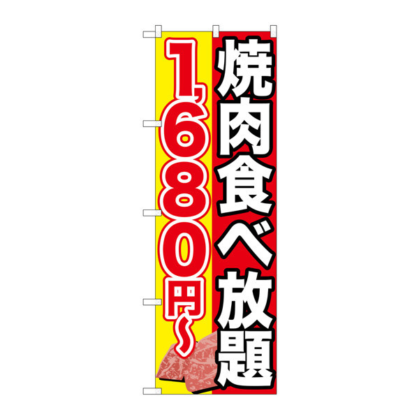 のぼり屋工房 のぼり SNB-149 焼肉食べ放題 1680円ー 30149 (取寄品)