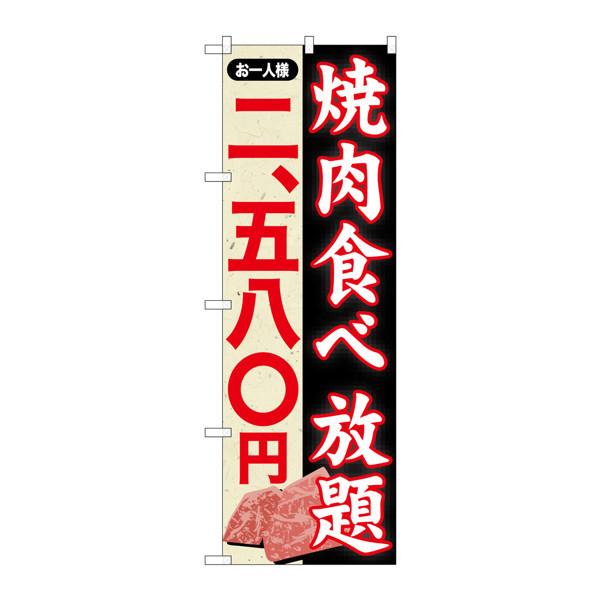のぼり屋工房 のぼり SNB-158 焼肉食べ放題 2580円ー 30158 (取寄品)