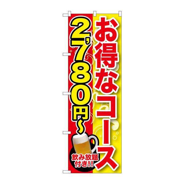 のぼり屋工房 のぼり SNB-166 お得なコース 2780円ー 30166 (取寄品)