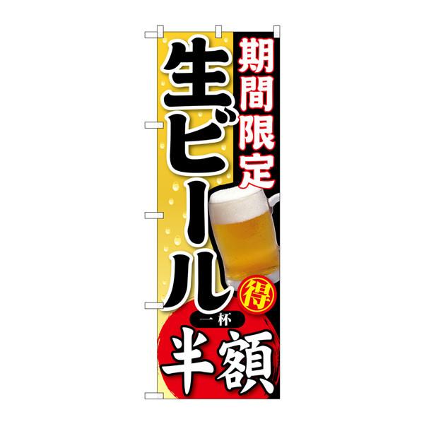 のぼり屋工房 のぼり SNB-179 期間限定 生ビール 一杯 30179 (取寄品)
