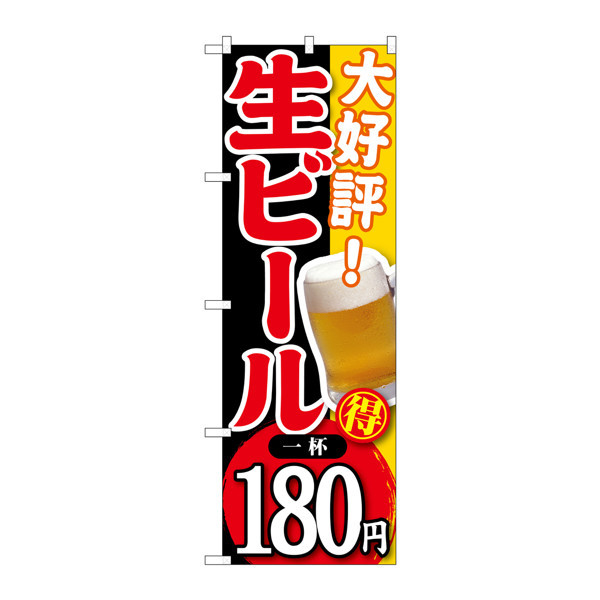 のぼり屋工房 のぼり SNB-182 大好評 生ビール 一杯180円 30182 (取寄品)