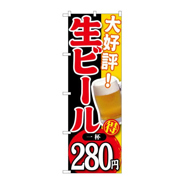 のぼり屋工房 のぼり SNB-184 大好評 生ビール 一杯280円 30184 (取寄品)