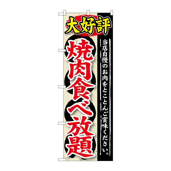 のぼり屋工房 のぼり SNB-196 大好評 焼肉食べ放題 30196 (取寄品)