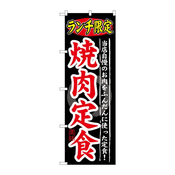 のぼり屋工房 のぼり SNB-249 ランチ限定 焼肉定食 30249 (取寄品)
