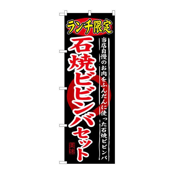 のぼり屋工房 のぼり SNB-250 ランチ限定 石焼ビビンバセット 30250 (取寄品)