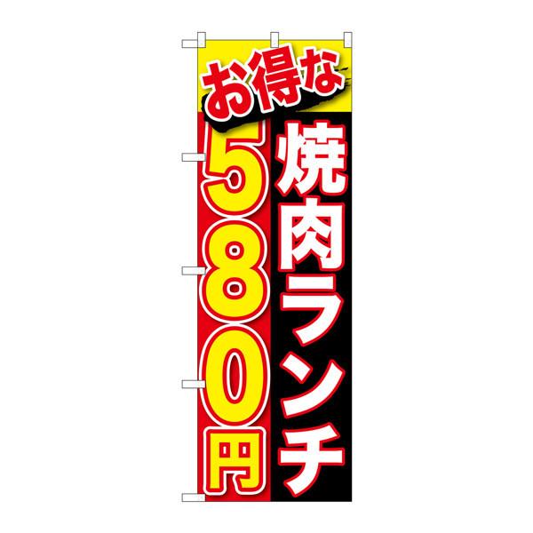 のぼり屋工房 のぼり SNB-255 お得な 焼肉ランチ 580円 30255 (取寄品)