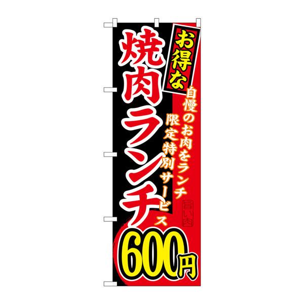 のぼり屋工房 のぼり SNB-258 お得な 焼肉ランチ 自慢の 30258 (取寄品)