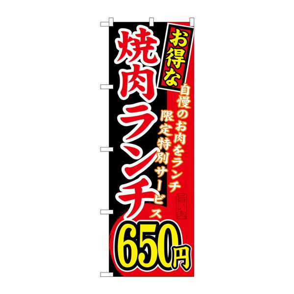 のぼり屋工房 のぼり SNB-259 お得な 焼肉ランチ 自慢の 30259 (取寄品)