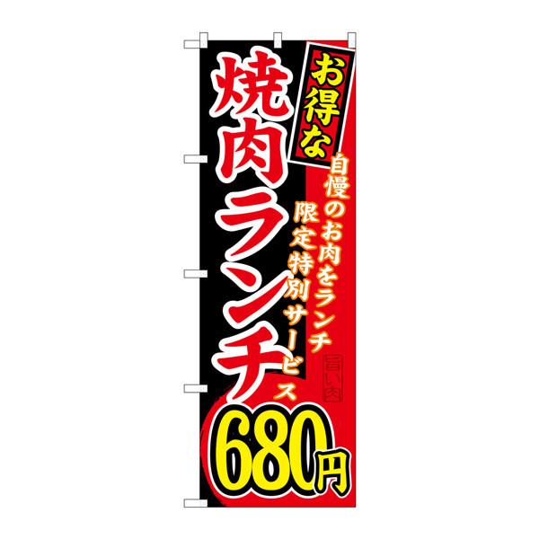 のぼり屋工房 のぼり SNB-260 お得な 焼肉ランチ 自慢の 30260 (取寄品)