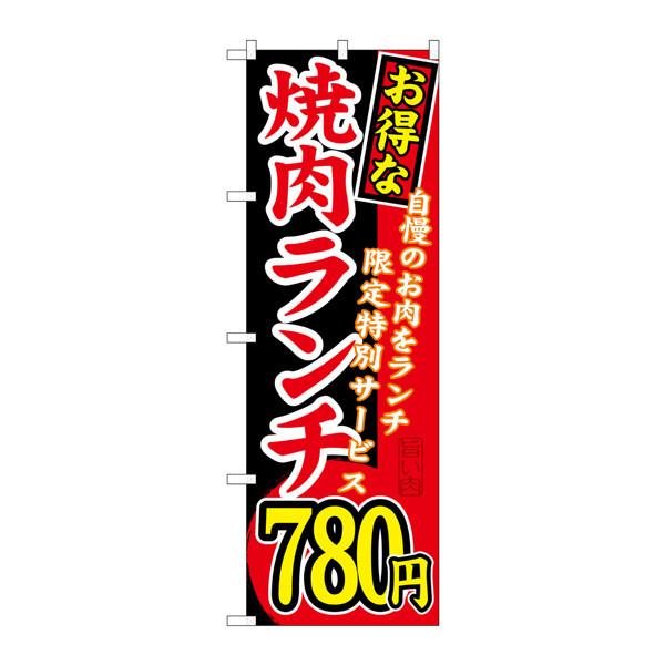 のぼり屋工房 のぼり SNB-263 お得な 焼肉ランチ 自慢の 30263 (取寄品)