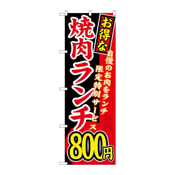 のぼり屋工房 のぼり SNB-264 お得な 焼肉ランチ 自慢の 30264 (取寄品)
