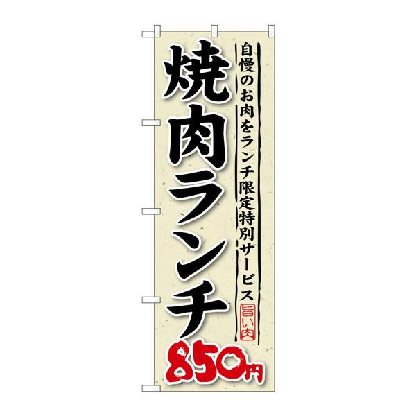 のぼり屋工房 のぼり SNB-265 焼肉ランチ 自慢のお肉をランチ 30265 (取寄品)