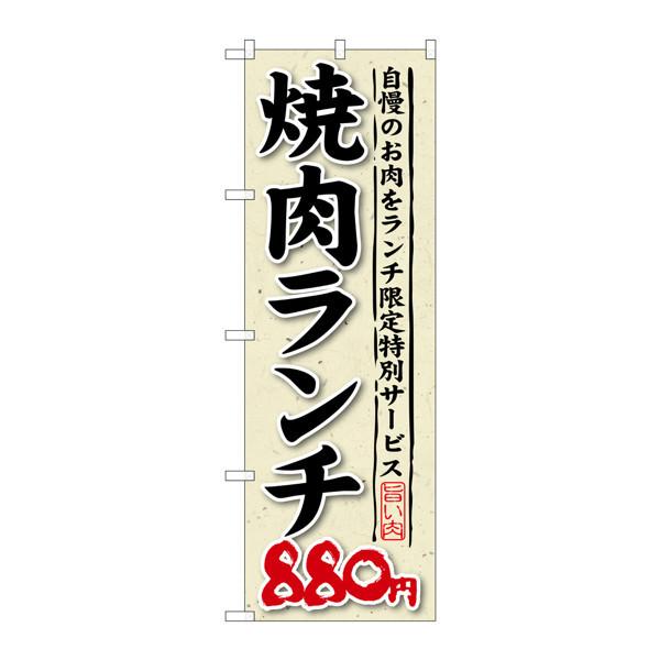 のぼり屋工房 のぼり SNB-266 焼肉ランチ 自慢のお肉をランチ 30266 (取寄品)