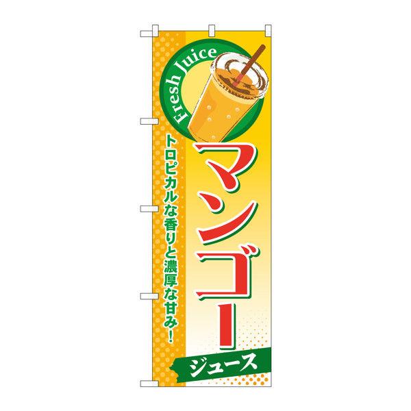 のぼり屋工房 のぼり SNB-272 マンゴー(ジュース) 30272 (取寄品)