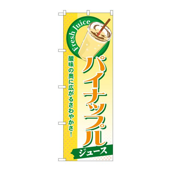 のぼり屋工房 のぼり SNB-273 パイナップル(ジュース) 30273 (取寄品)