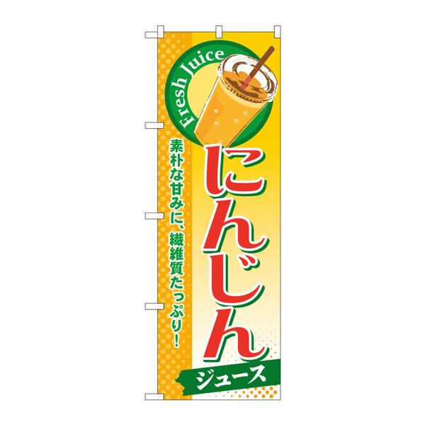 のぼり屋工房 のぼり SNB-276 にんじん(ジュース) 30276 (取寄品)