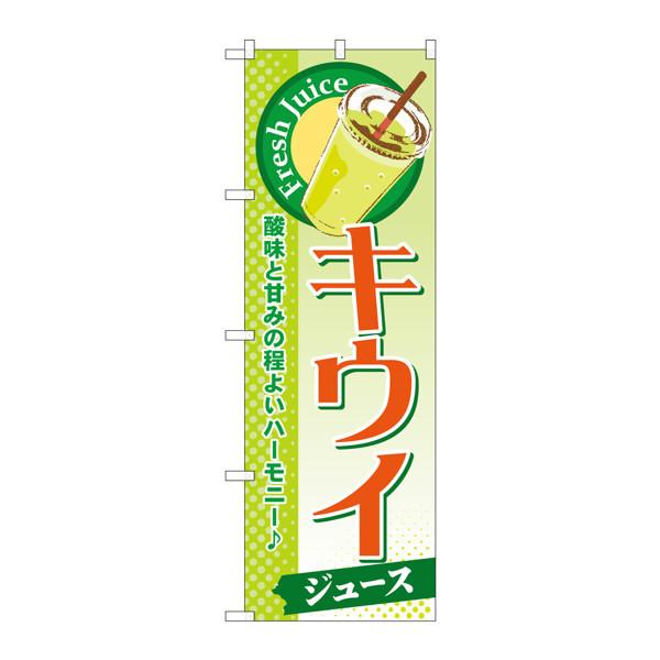 のぼり屋工房 のぼり SNB-282 キウイ(ジュース) 30282 (取寄品)