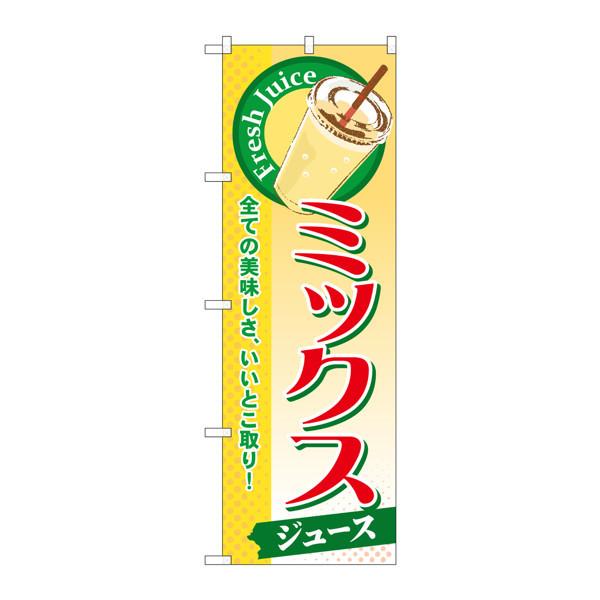 のぼり屋工房 のぼり SNB-284 ミックス(ジュース) 30284 (取寄品)