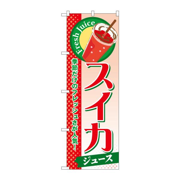 のぼり屋工房 のぼり SNB-287 スイカ(ジュース) 30287 (取寄品)