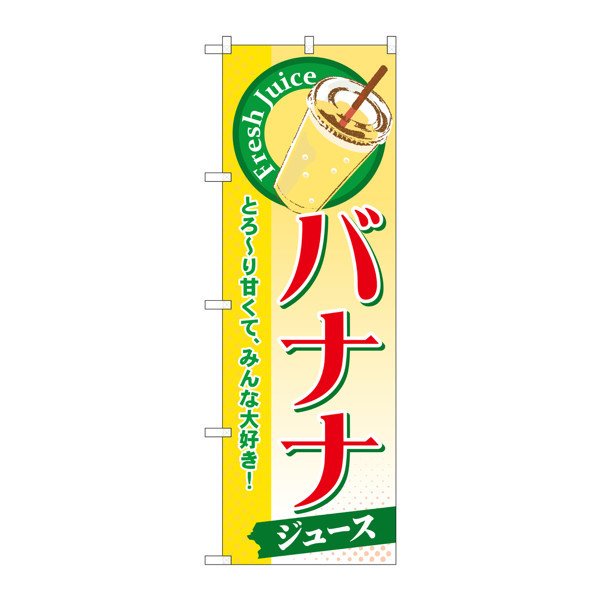 のぼり屋工房 のぼり SNB-288 バナナ(ジュース) 30288 (取寄品)