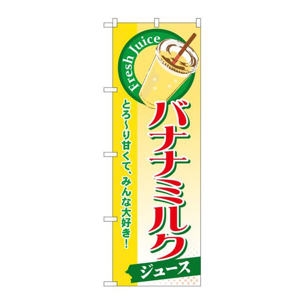 のぼり屋工房 のぼり SNB-289 バナナミルク(ジュース) 30289 (取寄品)