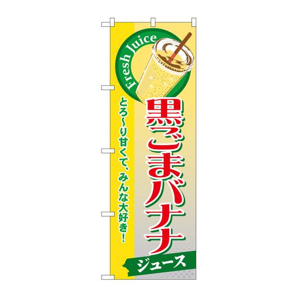 のぼり屋工房 のぼり SNB-290 黒ごまバナナ(ジュース) 30290 (取寄品)