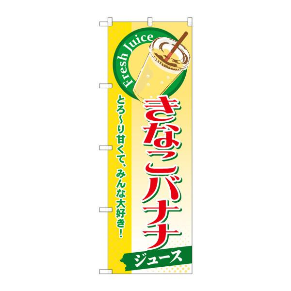のぼり屋工房 のぼり SNB-291 きなこバナナ(ジュース) 30291 (取寄品)