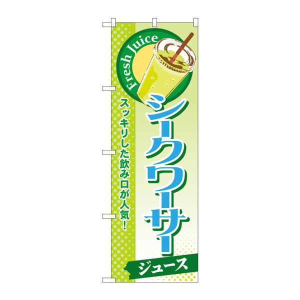 のぼり屋工房 のぼり SNB-292 シークワーサー(ジュース) 30292 (取寄品)