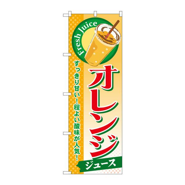 のぼり屋工房 のぼり SNB-298 オレンジ(ジュース) 30298 (取寄品)